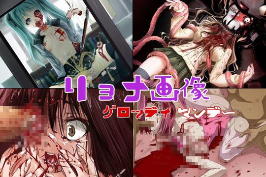 【リョナ画像】2次元キャラレイプ・惨殺・エログロ画像まとめ【20枚】