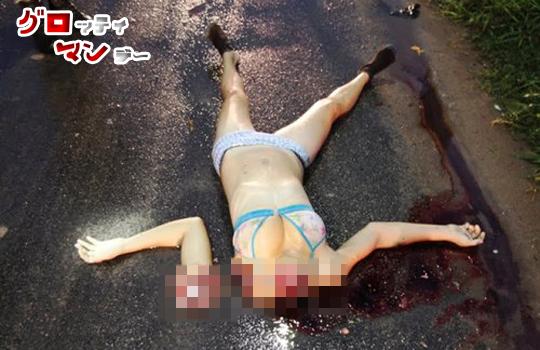 【グロ画像】女性の死体で勃起する変態のための画像集 ※エログロ
