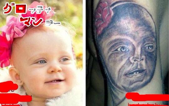 【衝撃】完全にやっちゃったタトゥーまとめw【画像14枚】