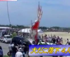 【閲覧注意】滋賀県で大凧が落下した死亡事故の一部始終・・・