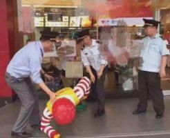 【衝撃映像】中国のマクドナルドでドナルド逮捕