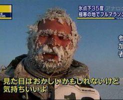 【凍死注意】マイナス50度になった街の様子をご覧ください。。画像は-35度。