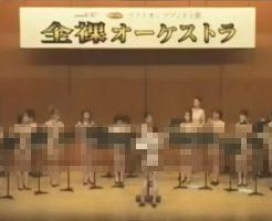 【エロ動画】全裸オーケストラとはこのことだ!真面目にヤッテますが何か!?