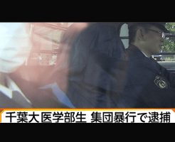 【胸糞注意】うせやろ?千葉大医学部集団暴行事件の男性医師 集団レイプしたのにも関わらずに金の力で逃げることに成功