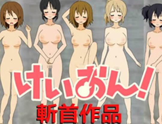【グロ動画】「けいおん!!」のキャラが裸で斬首されていくのを生暖かく見守るスレはこちらw ※無修正