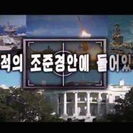 【北朝鮮】アメリカさんに対しホワイトハウスを破壊する煽り動画をupして挑発するも肝心のミサイルは自国に落ちる痛恨のミスw ※衝撃