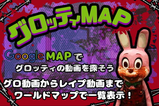 【お知らせ】グロ動画&レイプ動画をGooglマップで探せるグロッティMAPが完成!!
