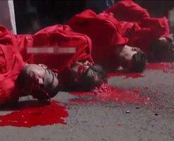 【殺人映像】捕虜達を市民に銃渡して処刑させるとかisisさんサイド一理ない・・・ 高画質動画 ※グロマップ