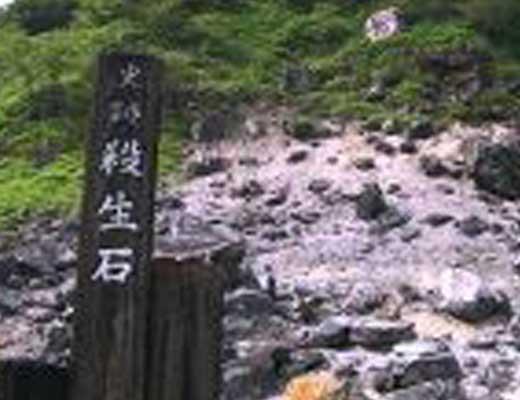 殺生石風景写真