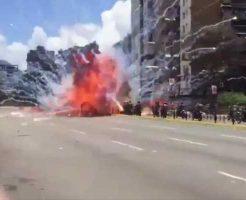 【爆発映像】反政府デモで死者120人以上出ているベネズエラで治安部隊が爆破されてるんやが・・・プロ市民強過ぎwww ※衝撃映像
