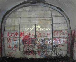 【福岡県心霊スポット】旧犬鳴トンネル