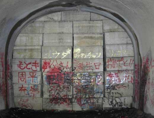 旧犬鳴トンネル風景写真