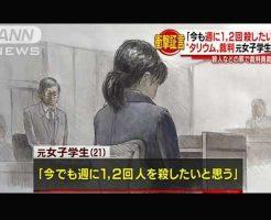 【殺人事件】人を殺した女子大生の末路がヤバ過ぎる・・・JD「今でも1日10人殺したい」うせやろ???
