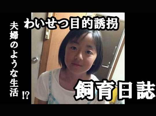 【誘拐事件】少女を拉致し監禁そして飼育 倉敷市小5女児監禁事件の詳細がヤバ過ぎる・・・