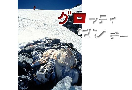 【閲覧注意】富士山、エベレストで亡くなった登山者たち・・・【画像14枚】