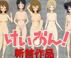 【グロ動画】「けいおん!!」のキャラが裸で斬首されていくのを生暖かく見守るスレはこちらw