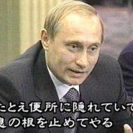 【暗殺事件】プーチン「たとえ便所に隠れていても息の根を止めてやる」 ウクライナに亡命した元ロシア議員さんやっぱり殺されるw ※グロ画像