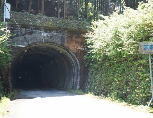 旧鹿路トンネル風景写真