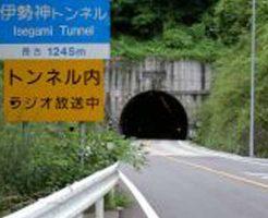 【愛知県心霊スポット】新伊勢神トンネル