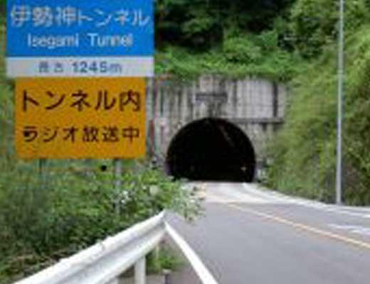 新伊勢神トンネル風景写真