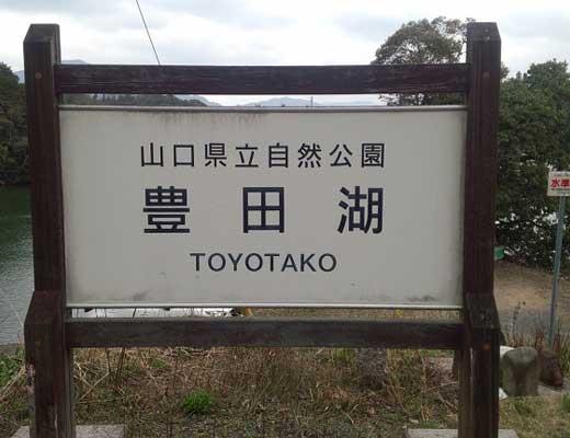 豊田湖風景写真