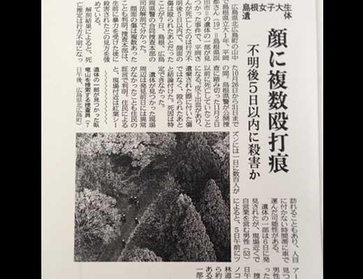 島根女子大生死体遺棄事件被害者当時の新聞