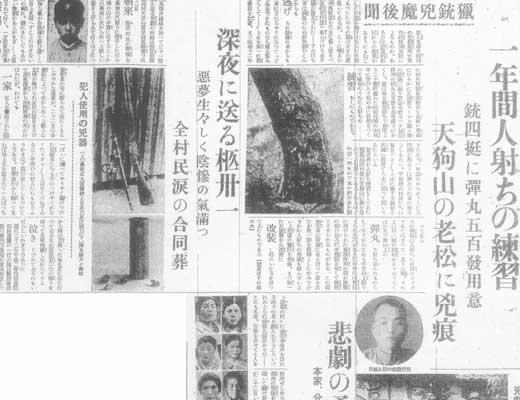 津山事件当時の新聞