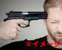 「銃買ったんや羨ましいだろ~www」→引き金引いたら実弾入ってて結果的に自殺したおっさん