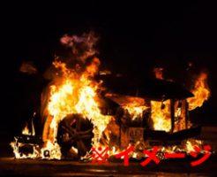 イキった馬鹿ガキ3人組…ライターをつけた瞬間、炎に包まれ地獄絵図